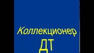 С.Т.А.Л.К.Е.Р. ОП.Тайник Коллекционера , Дикая Территория(, 2012-03-27T10:39:14.000Z)