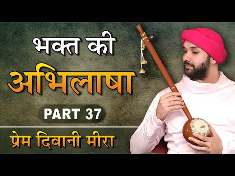 भक्त की अभिलाषा | Prem Diwani Meera | Part 38 | Shree Hita Ambrish Ji
