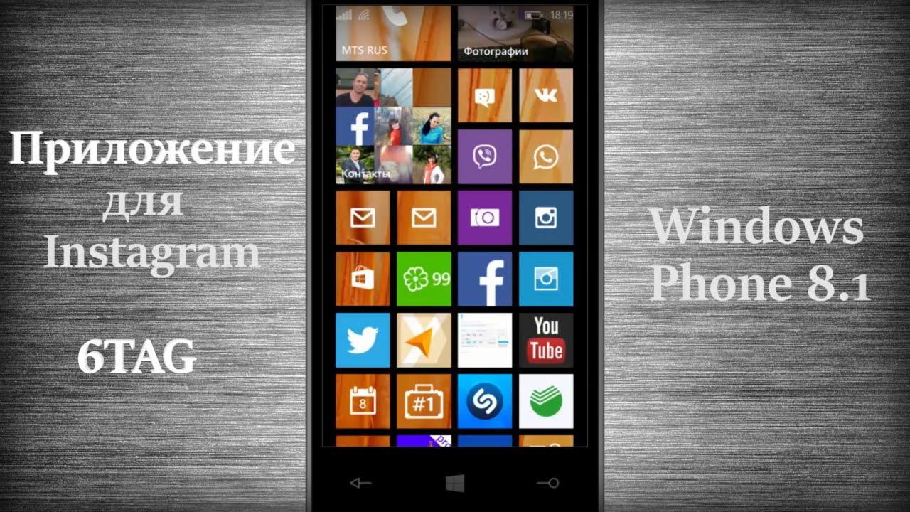 для знакомств phone приложение windows