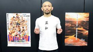 【公開練習】今成正和  | Yogibo presents RIZIN.29