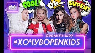 Хочу в OPEN KIDS #6 – Фотомодель по-украински - Александр Порубаймых