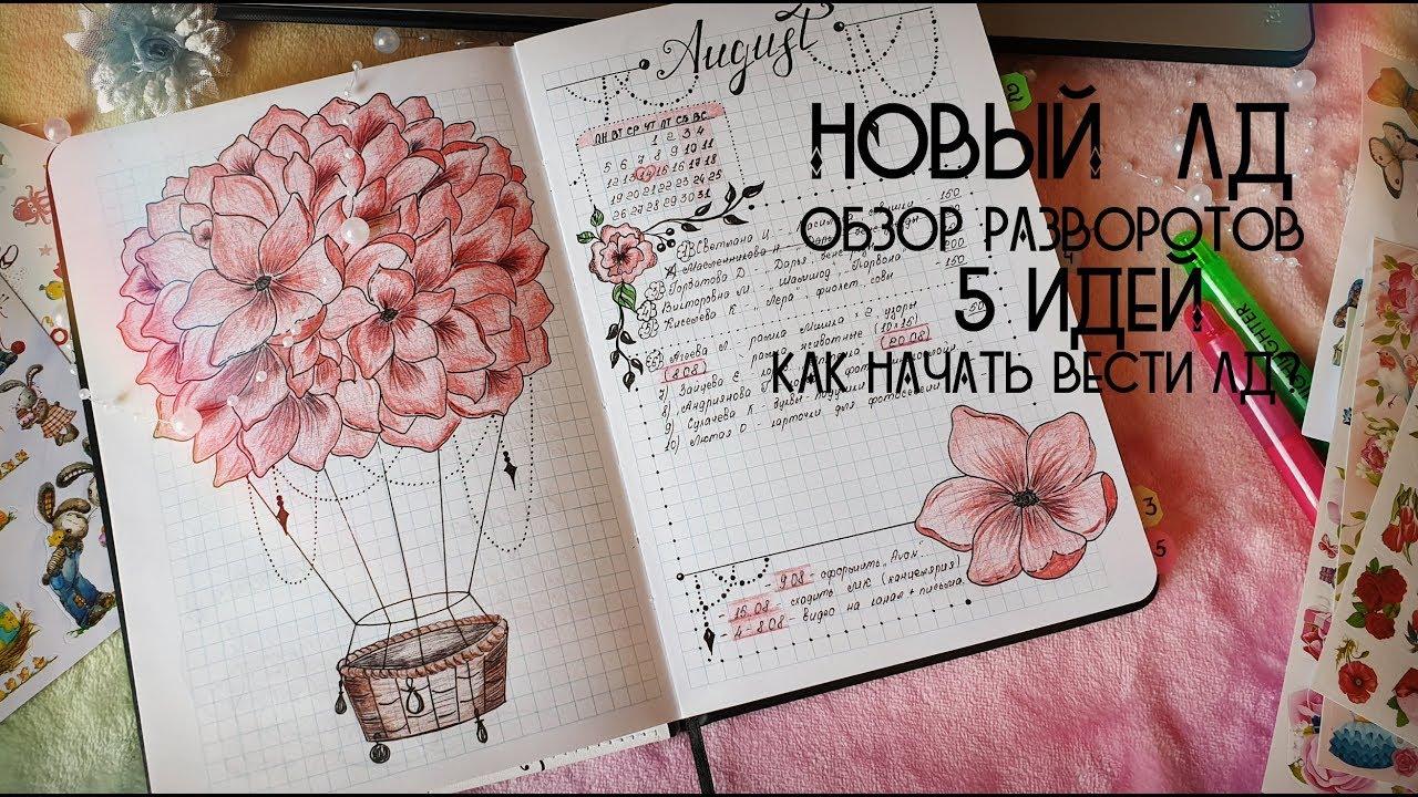 Новый ЛД 2019 / 5 Идей разворотов / Календарь / Месяц / Как начать ЛД? /Ведение Август