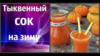Домашние заготовки! Тыквенный сок в домашних условиях! Заготовка тыквы! Заготовки на зиму!