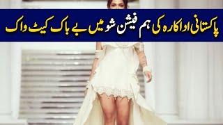Latest Fashion Trend in Pakistan 2019 | Celeb Tribe