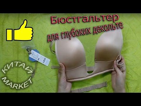 Sexy Бюстгальтер для глубоких декольте с алиэкспресс