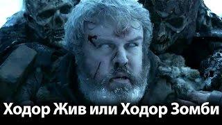 Ходор жив или Ходор зомби. Игра престолов теории на 7 сезон