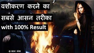 सबसे आसन तरीकें से करें वशीकरण With 100% Result Sabse Tej or Asaan Vashikaran