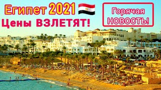 Египет 2021 ЦЕНЫ на туры ВЗЛЕТЯТ Отели увеличат стоимость проживания Новые строгие правила