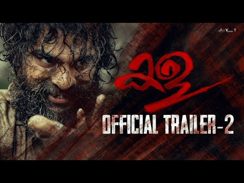 Kala Official Trailer 2 | Tovino Thomas | Rohith V S | Juvis Productions | Adventure Company