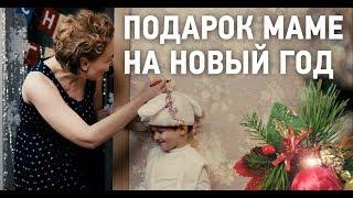 видео Что подарить маме на Новый год 2017?