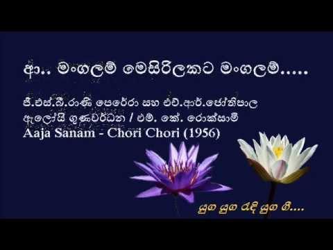 Aa Mangalam -  H R Jothipala and G S B Rani Perera