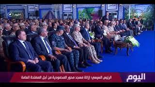 اليوم - الرئيس السيسي: إزالة مسجد محور المحمودية من أجل المصلحة العامة