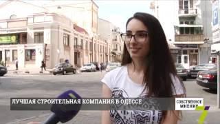 Лучшая строительная компания в Одессе(, 2016-07-22T14:45:01.000Z)