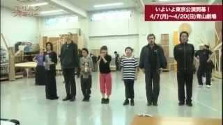 2014年4月6日~4月20日、青山劇場 演出:白井晃 出演:橋本さとし、真琴...