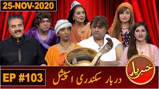 Khabaryar with Aftab Iqbal | New Episode 103 | 25 November 2020 | GWAI
