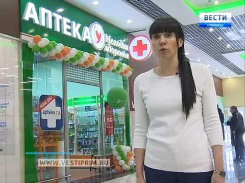 В Приморье набирает популярность интернет-сервис «Аптека.ру»