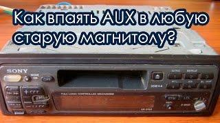 Как впаять aux в любую магнитолу / Aux в Sony, Panasonic, Pioneer и т.д.