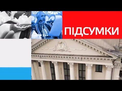Телеканал TV5: ДЕНЬ ПІДСУМКИ 18.12.2018