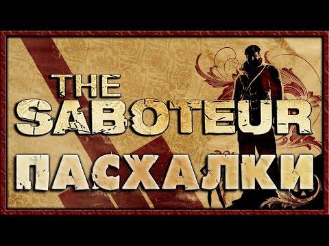 Пасхалки в игре The Saboteur [Easter Eggs]