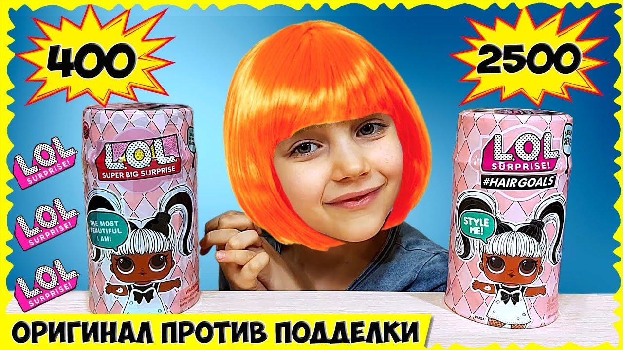 ЛОЛ 5 серия! Куклы теперь с ВОЛОСАМИ? // LOL HAIRGOALS ...