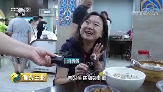 《消费主张》 20191004 2019中国夜市全攻略:江南韵味| CCTV财经