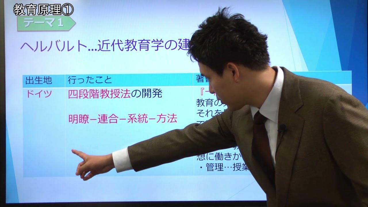教職教養トレーニングブック 講義動画【第1回】 教育原理①