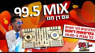 Mix 995  - Dj Ran Mano 2018  #1   ||סט רמיקס מזרחית ||  רדיו חם אש 99.5