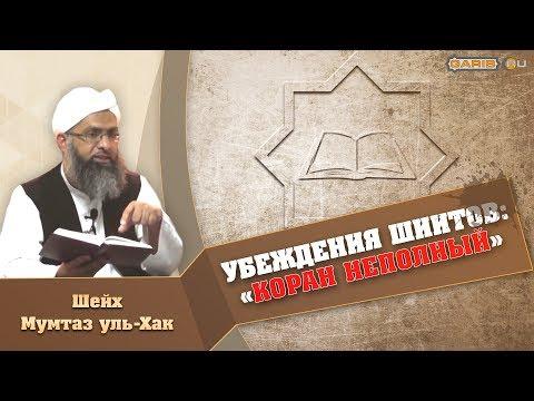 Убеждения шиитов: «Коран неполный»