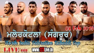 🔴 (LIVE) MALERKOTLA (SANGRUR) NORTH INDIA FEDERATION CUP 08 02 2019/www.123Live.in