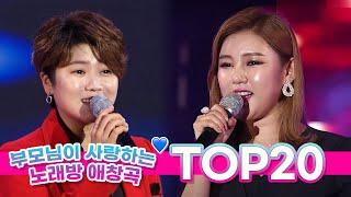 엄마아빠가 사랑하는 노래방애창곡 20곡 모음 #트로트…