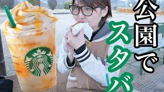 【スタバ新作】公園で「アプリコットハニーソイクリームフラペチーノ」を食す!【神ウマ】