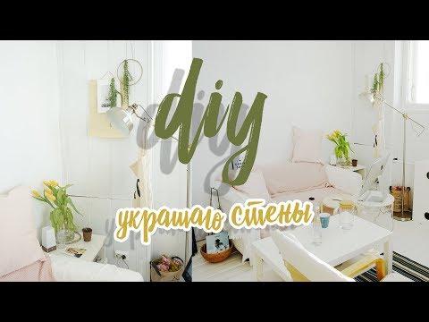 Diy декор для дома и офиса - украшаю свой магазин