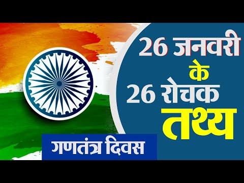 Republic day 2020 :  जानिये क्या है  26 जनवरी के 26 रोचक तथ्य
