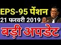 Today EPS 95 Pension 21 February 2019 Latest News EPS95 Pensioners Hike Update Hindi EPFO EPF PF mp3