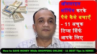 How to Save MONEY While Shopping Online in India - 11 Best Tips for You in HINDI