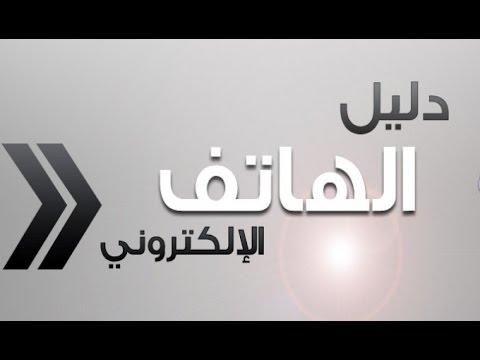 Image result for دليل التليفون