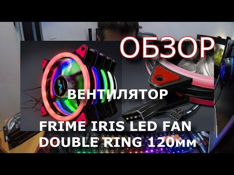 Кулер Frime Iris LED Fan Double Ring White (FLF-HB120WDR)