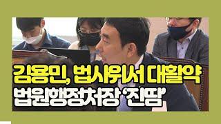 초선? 누가? 김용민, 사법농단 판사 맹공으로 법원행정…