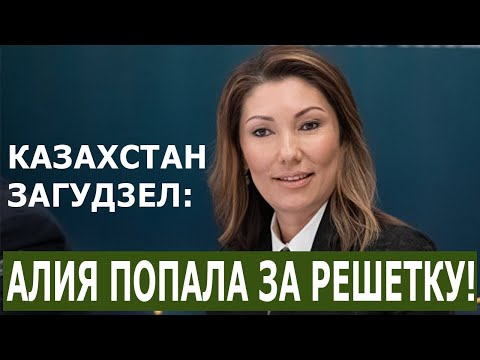АЛИЯ НАЗАРБАЕВА ОТПРАВЛЯЕТСЯ ЗА РЕШĖТКУ! #Новости #Политика #Казахстан #Назарбаев - Видео онлайн