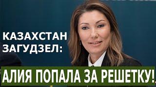 АЛИЯ НАЗАРБАЕВА ОТПРАВЛЯЕТСЯ ЗА РЕШĖТКУ! #Новости #Политика #Казахстан #Назарбаев