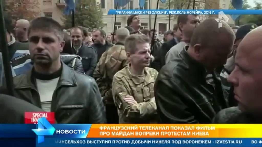 французский фильм маски революции на русском