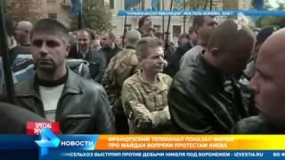 """""""Маски революции"""" – французский телеканал показал фильм-расследование о подноготной Майдана"""