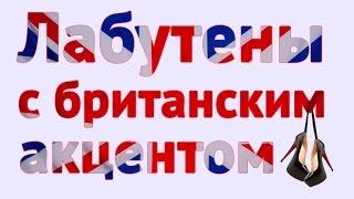 ♛Ленинград Экспонат♛англичанин поёт Ленинград Экспонат♛18+