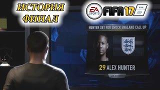 Прохождение FIFA 17 История #13 ФИНАЛ(Прохождение сюжетного режима