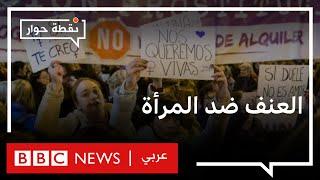 هل زادت أزمة كورونا من العنف الواقع على المرأة العربية؟ | نقطة حوار