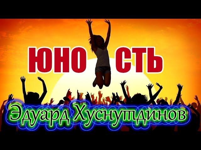 ✅ПРЕМЬЕРА КЛИПА 2020! ХИТ Эдуарда Хуснутдинова!