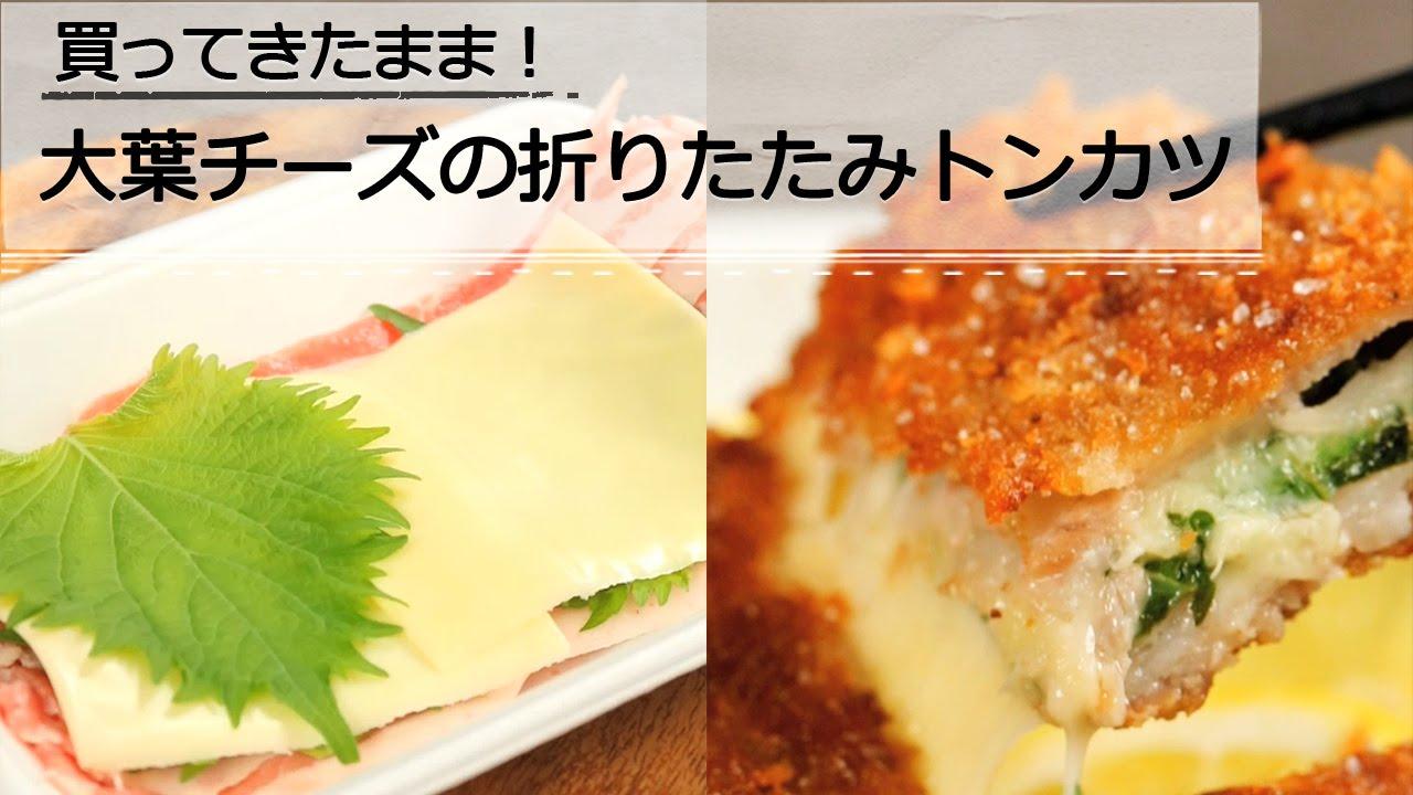 豚肉 しそ チーズ