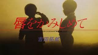 吉田拓郎 - 唇をかみしめて