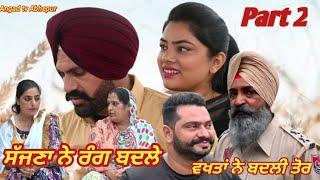 ਸੱਜਣਾ ਨੇ ਰੰਗ ਬਦਲੇ ਵਖਤਾਂ ਨੇ ਬਦਲੀ ਤੋਰ  2 Sajjna ne Rang Badle Vakhta ne Badli Tor  2 Angad Tv Abhepur