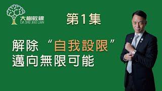 """解除""""自我設限""""邁向無限可能(官方頻道大樹教練1集 20190707)"""